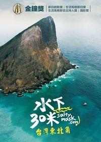 水下30米:台灣東北角