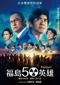 福島50英雄