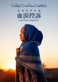 血淚控訴 A Girl from Mogadishu