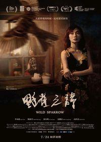 野雀之詩 Wild Sparrow