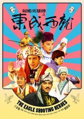 射鵰英雄傳之東成西就(數位修復版)