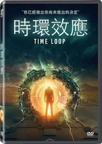 時環效應 Time Loop