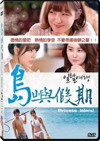 島嶼假期 Private Island