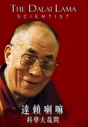 達賴喇嘛:科學大哉問